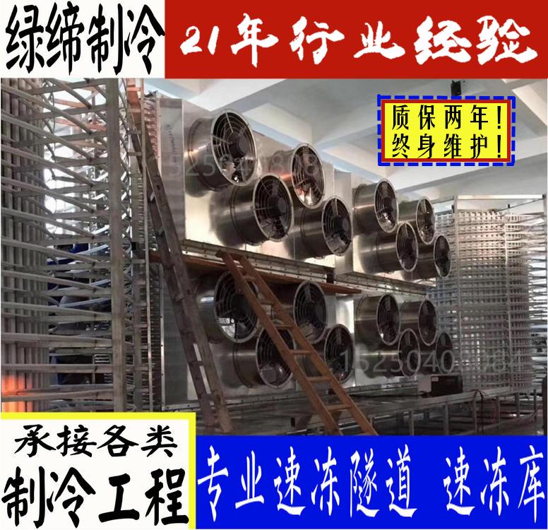 苏州速冻隧道,上海速